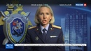 Новости на Россия 24 • Убийцы дагестанского полицейского предстанут перед судом