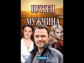 Нужен мужчина 1-4 серия (2018)