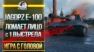 JagdPanzer E-100 - ЛОМАЕТ ЛИЦО С 1 ВЫСТРЕЛА!
