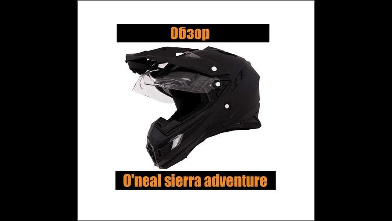 Обзор шлема O'neal sierra adventure