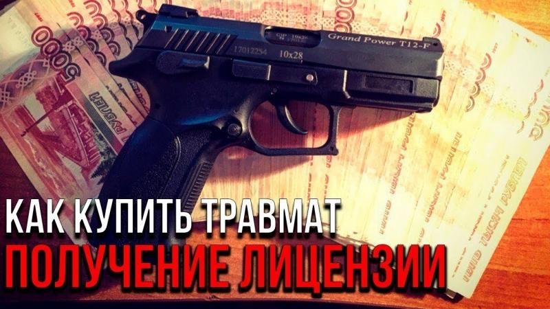 [Братья По Оружию] Как получить лицензию на оружие в 2018 году