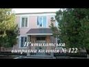 П'ятихатська виправна колонія управління Державної пенітенціарної служби України у Дніпропетровській