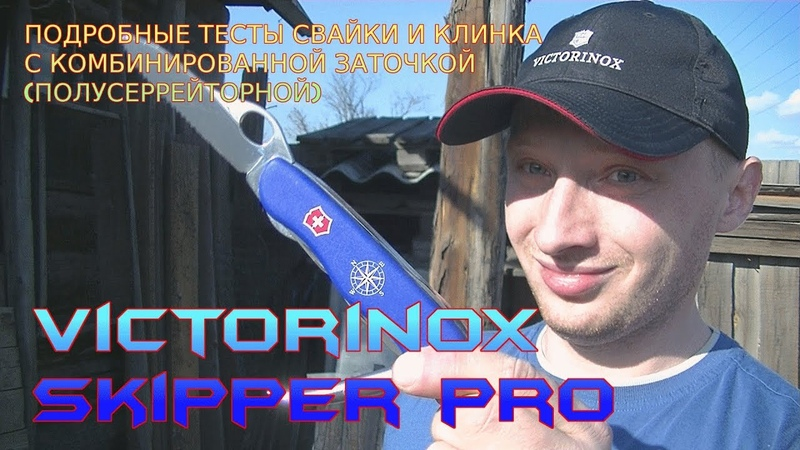 Нож Victorinox Skipper Pro подробный обзор и тест.