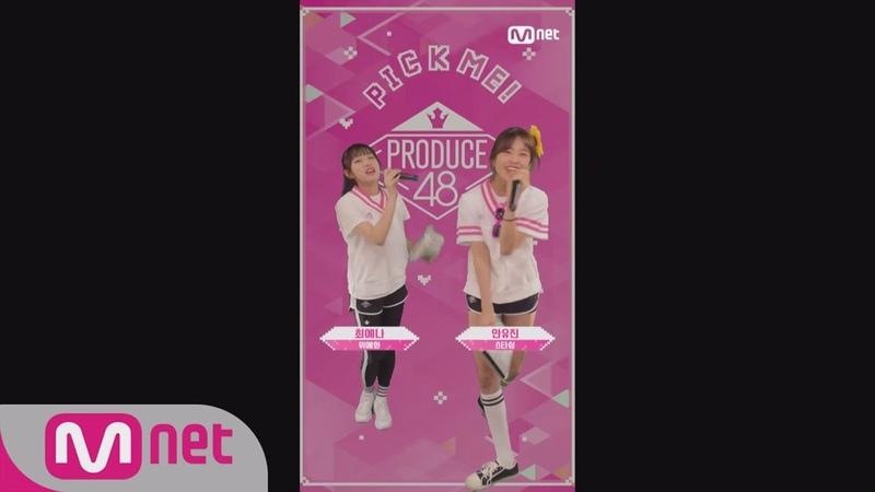 PRODUCE48 [48스페셜] 마이크, 내꺼야!ㅣ최예나(위에화)안유진(스타쉽) - ♬사랑의 배터리 180615 EP.0