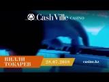 Вилли Токарев 28 июля в CashVille