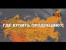 ГДЕ КУПИТЬ ПРОДУКЦИЮ БХЗ