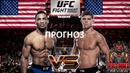 Кевин Ли VS Эл Яквинта II - UFC on FOX 31 (обзор и прогноз на бой) / PRO MMA review