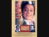 1610-1.Маленькая принцесса (1997) (х/ф)