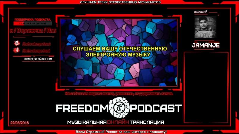 Jamanje - FREEDOM PODCAST Live [ Наша Электронная музыка ]