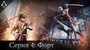 Assassin's Creed IV: Black Flag №4 | Форт