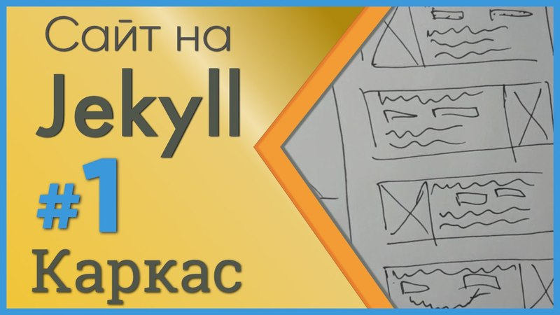 Сайт на Jekyll. 1 Рисование каркаса сайта