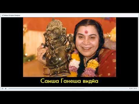 03 04 2018 Вебинар 4 лепестка Муладхары 84 Святых имени Шри Вишнумайи