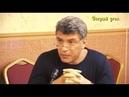 Борис Немцов Большой монолог