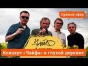 Группа «Чайф» дает концерт в глухой деревне