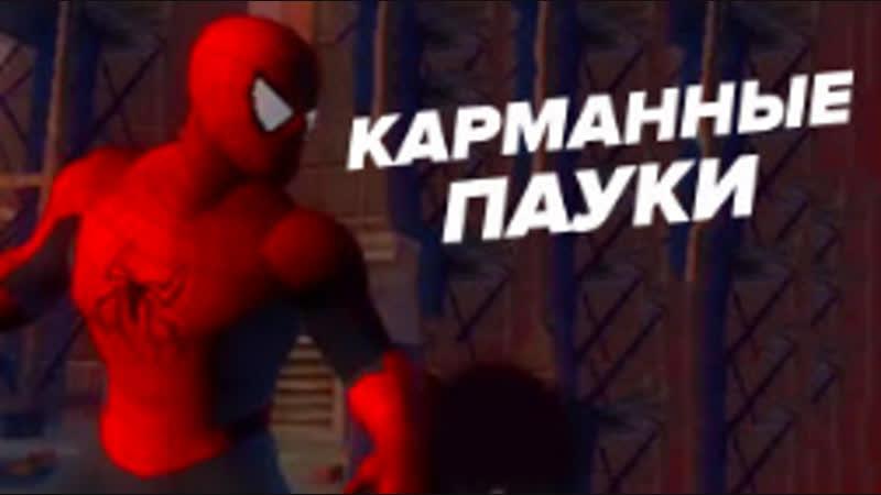 Обзор - PSP игры про Человека-Паука (PolyMan)