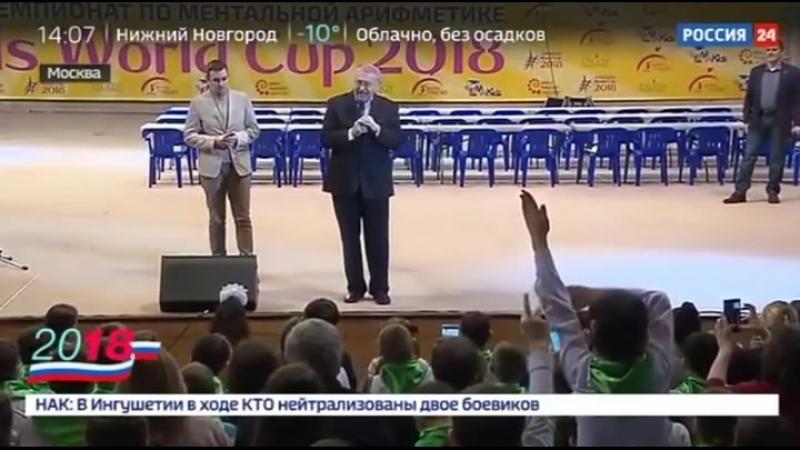 Встреча Жириновского с юными менталистами