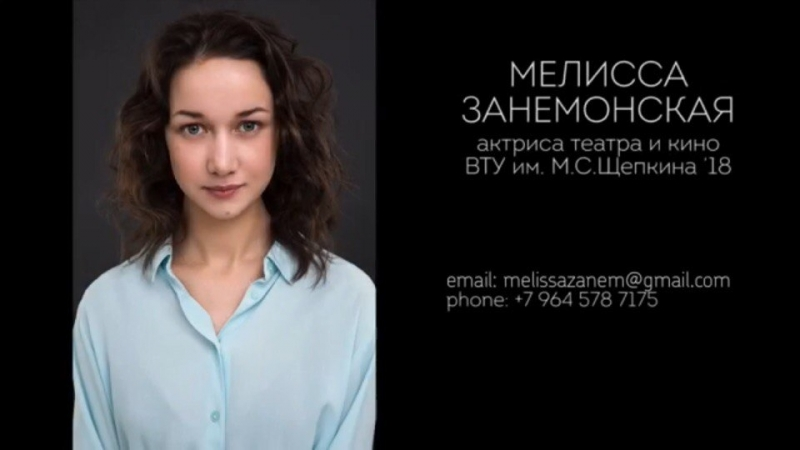 Мелисса Занемонская - Актерский шоурил 2018 / Melissa Zanemonsky - Acting showreel 2018