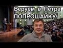 Пьяный позор Порошенко на заседании секты свидетелей безвиза