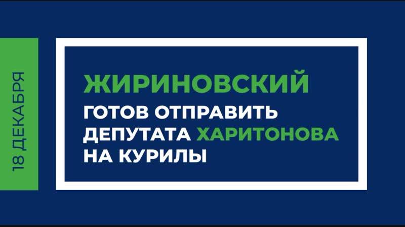 Жириновский готов отправить депутата Харитонова на Курилы