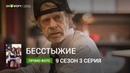 Бесстыжие 9 сезон 3 серия промо фото