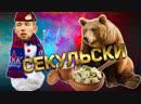 МЕДВЕДЬ ПУЗО И ПЕЛЬМЕНИ приключения поляка в России Лукаш СЕКУЛЬСКИ
