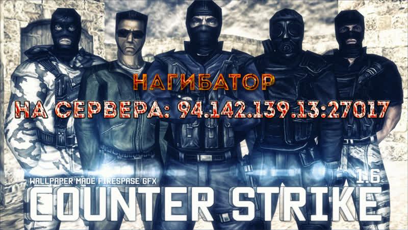 Играем Нагибатор Сounter-Strike 1.6