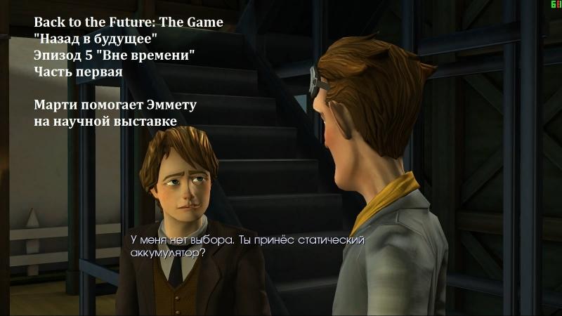 Back to the Future The Game - Прохождение (12) - Эпизод 5 Вне времени - Часть 1