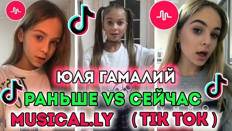 ЮЛЯ ГАМАЛИЙ - РАНЬШЕ VS СЕЙЧАС в TIK TOK (MUSICAL.LY) ▲ ЮЛЯ OPEN KIDS 2018