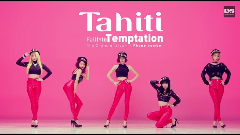 타히티 폰넘버 MV 영상 - TAHITI- Phone Number