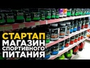 СТАРТАП Магазин Спортивного Питания Как открыть бизнес Свое Дело 1