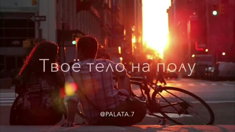 Нравится видео ️Ставь @palata 7 Трек pogosov slavik тело в тело @