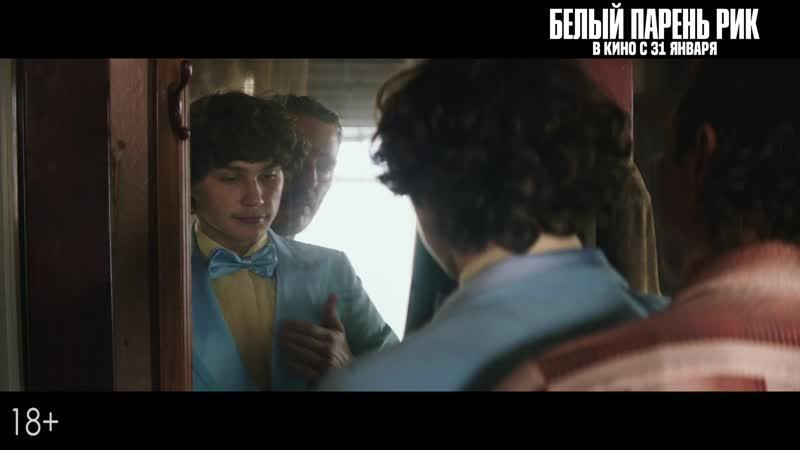 Белый парень Рик - в кино с 31 января
