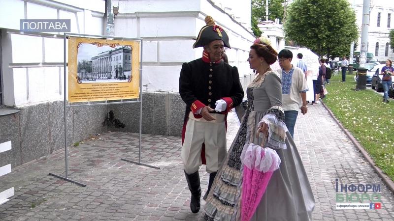 У Полтаві відзначили День Європи