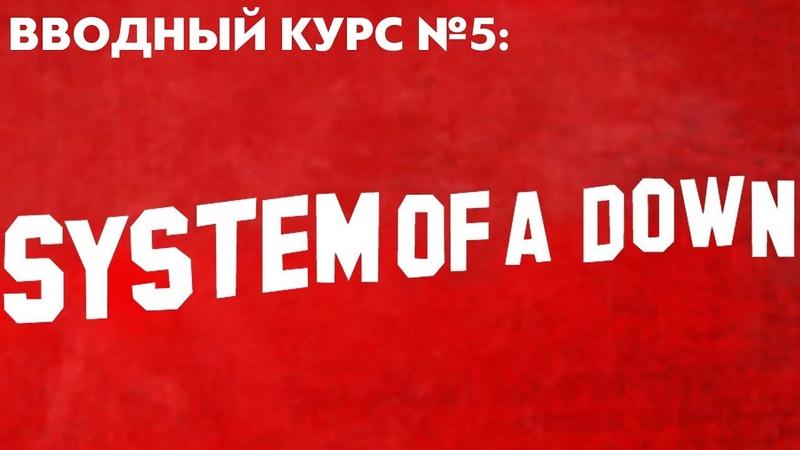 Вводный курс №5: System of a Down