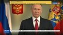 Новости на Россия 24 • Путин призвал граждан сделать свой выбор в Единый день голосования 18 сентября