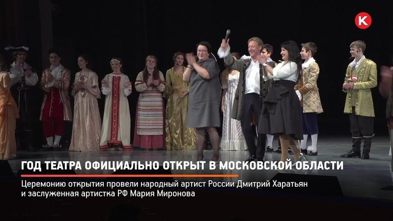 КРТВ. Год театра официально открыт в Московской области