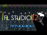 ЛСП-Канкан (cover/piano style/FL12)