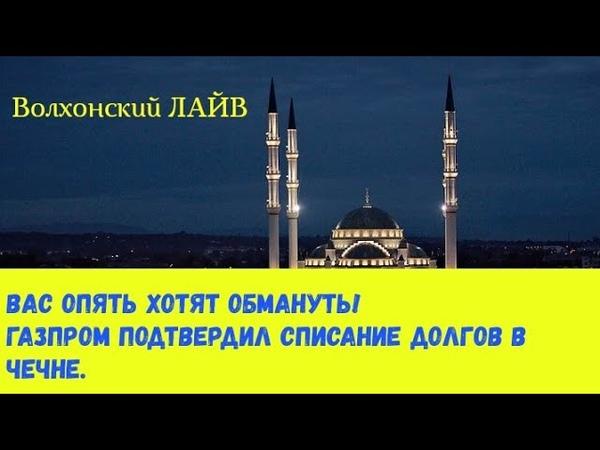 Газпром подтвердил списание долгов в Чечне.