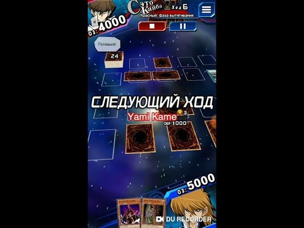 WTF replay Yu-Gi-OhDuel Links