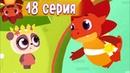 Яшландия Дракоша Тоша 🐲 Мультфильмы для детей