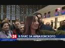 Станцевать за Айвазовского Крымские армяне устроили народные гуляния в международном аэропорту Симферополь