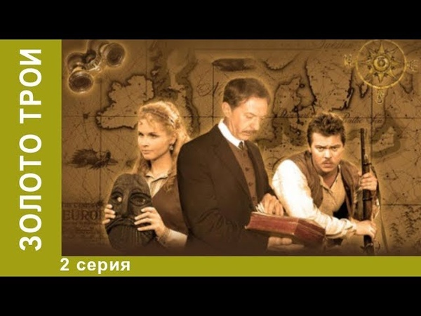 Золото Трои. 2 серия. Фантастический Фильм. Приключения Star Media
