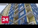 Судный день в Краснодарском крае: на время следствия застройщики останутся под стражей - Россия 24