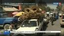 Новости на Россия 24 • Эксклюзивный репортаж из освобожденного от талибов Кундуза