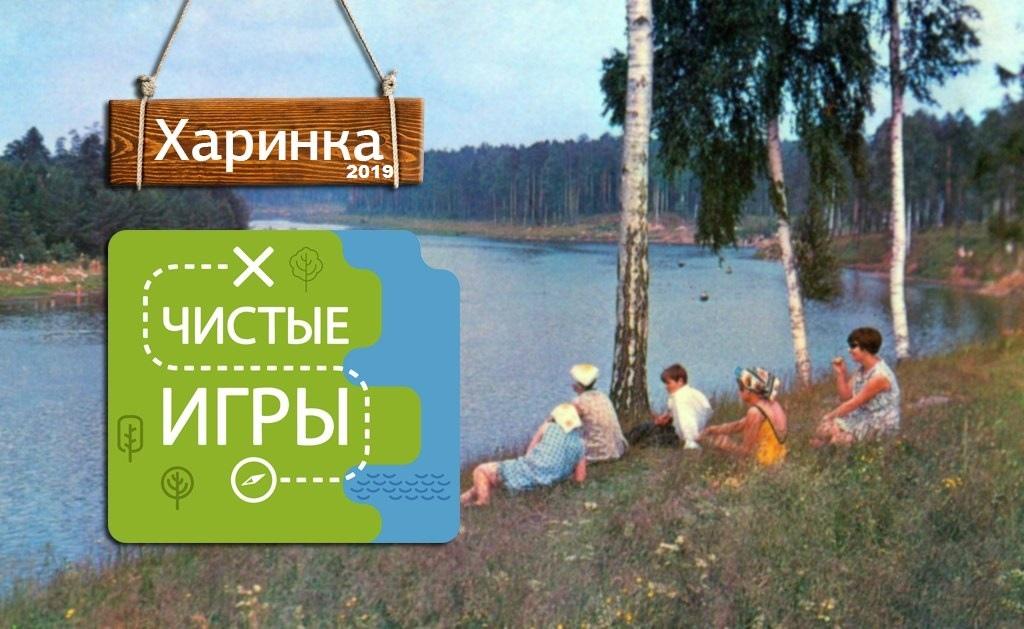 Афиша Шуя Чистые Игры - Иваново