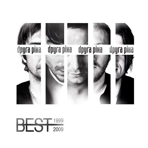 Друга Ріка альбом Best