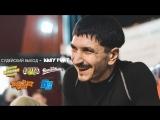bboy FUNT - судейский выход ВЯТКА FUNK 5