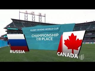 Регби - 7 Кубок мира. Россия - Канада, женщины