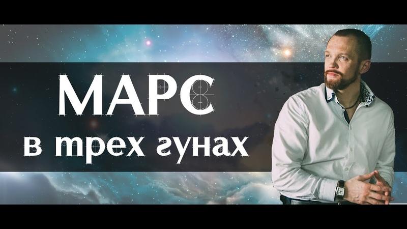 Планета Марс (Мангала) в гунах благость, страсть и невежество