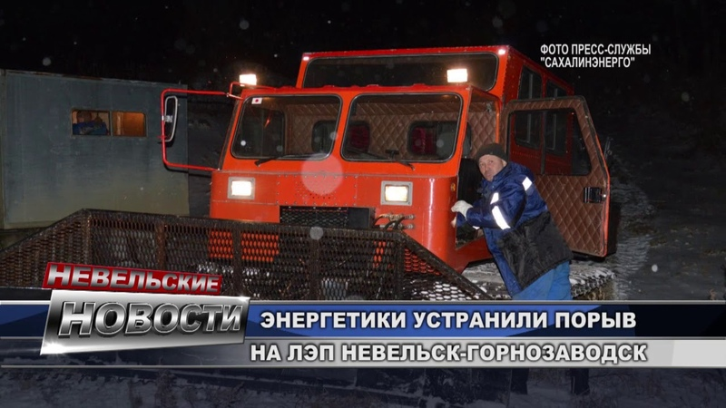 Порыв на ЛЭП Невельск-Горнозаводск устранен
